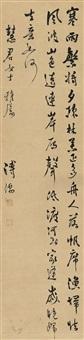 溥 儒(1896-1963) 行书五言诗 by pu ru