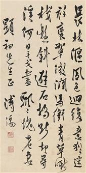 溥 儒(1896-1963) 行书杜甫诗 by pu ru