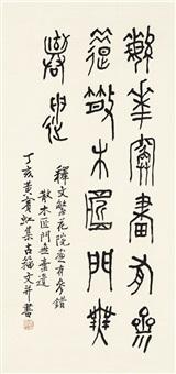 篆书 七言句 (poem in seal script) by huang binhong