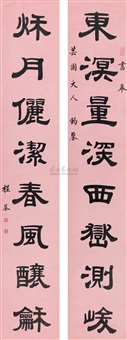 clerical script calligraphy (couplet) by cheng quan