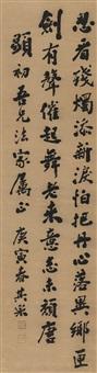 陈其采(1880-1954) 行书七言诗 by chen qicai