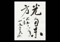 calligraphy by isoroku yamamoto