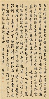行书苏东坡《哨遍词》 (calligraphy in running script) by zhang zhao