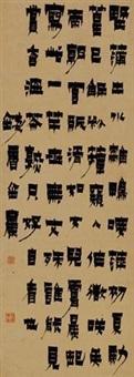 漆书 (calligraphy in regular script) by jin nong