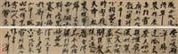 行书 by emperor taizong