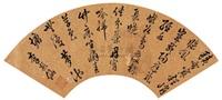 calligraphy by li shuxian