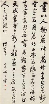 行书东坡语 (lyrics by su shi in running script) by liang tongshu