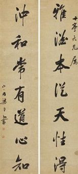 行书七言联 (seven-character in running script) (couplet) by liang tongshu