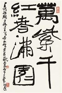 行书 万紫千红春满园 (calligraphy in running script) by li keran