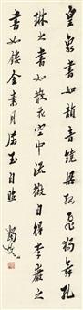 行书 书论 (calligraphy in running script) by ma yifu