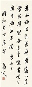 行书 李贺诗 (li he's poem in running script) by ma yifu