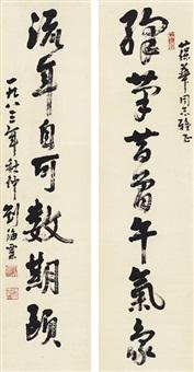行书 七言联 (seven-character in running script) (couplet) by liu haisu