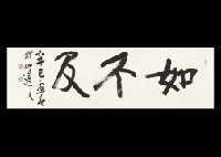 calligraphy by yaichi aizu
