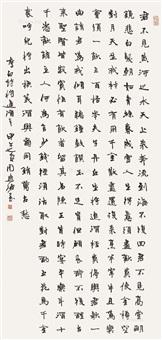 行书 镜片 纸本 ( running script calligraphy) by zhou huijun