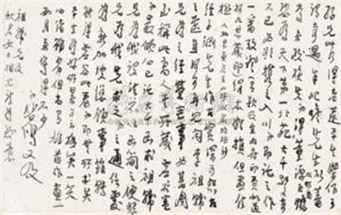 徐悲鸿 书札 calligraphy by xu beihong