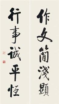 行书五言联 (couplet) by qi gong