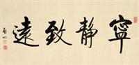 行书《宁静致远》 镜心 水墨纸本 by qi gong