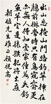 行书 (calligraphy) by gu shigao