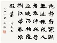 书法 by liang qichao