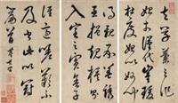 行书 (album of 10) by dong qichang