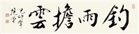 书法 托片 水墨纸本 by fan zeng