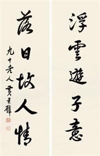 行书五言联 对联 (couplet) by huang junbi