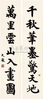 对联 (couplet) by da kang