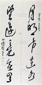 对联 (couplet) by liang hancao