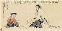 促织图 (playing with cricket) by fan zeng