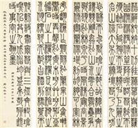 calligraphy in seal script (set of 4) by cheng quan