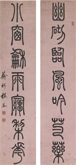 couplet in seal script (pair) by cheng quan