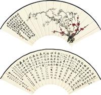 梅花 行书 扇面 设色纸本 by li jian and cao dianchu