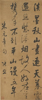 mi fu's poem in running script by zhang zhao