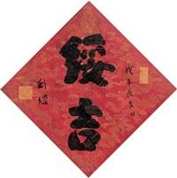 绥吉 (calligraphy) by liu yong