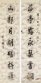 行书七言对联 (couplet) by chen mian
