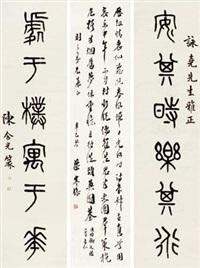 行书自作诗·篆书六言联 (hanging scroll + couplet) by chen hanguang and liang hancao