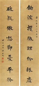 行书八言联 (couplet) by liang qichao