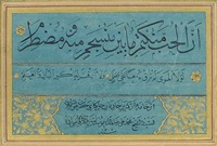 calligraphic panel (w/illuminated panels and margins) by muhammad ali rida al-din