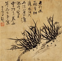 兰草 by song nian