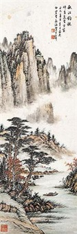 山水 by huang junbi