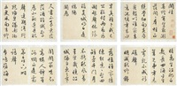 poems in cursive script (album w/41 works) by wen zhengming