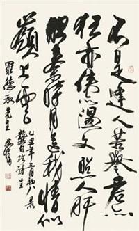 """行书""""龚自珍诗"""" by huang zhou"""
