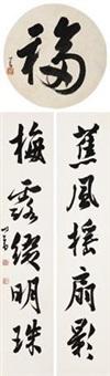 行书五言联 行书「福」 (couplet + calligraphy) by pu ru