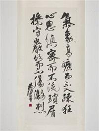 """行书""""八大屡书格言赠人"""" by huang zhou"""