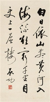 poem by qi gong