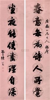 书法对联 (couplet) by chen mian