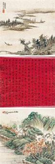 山水 行书三挖 (3 works on 1 scroll) by liu erxin and you dong