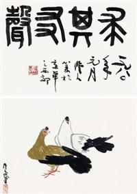 和平鸽 by wu zuoren