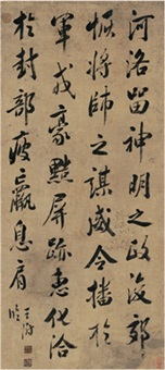 行书 玉堂嘉话 (calligraphy in running script) by wang shu