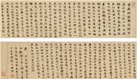 楷书 节录道德经 (extract in regular script) by liu yong